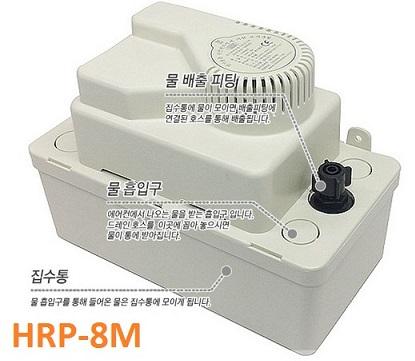 Máy bơm nước ngưng điều hòa HRP 8M